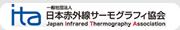 日本赤外線サーモグラフィ協会